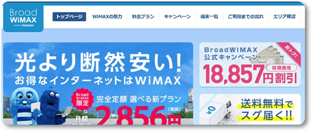 broadwimaxcapture