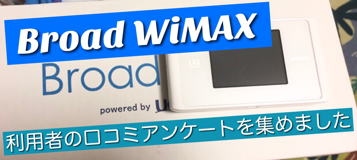 Broad WiMAXの口コミ評判 利用3年目に入って感じたメリットデメリット