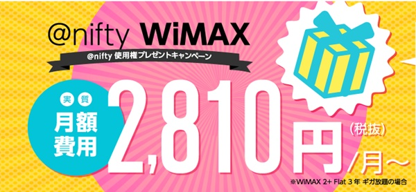 nifty wimax 月額割引